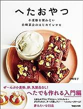 表紙: へたおやつ 小麦粉を使わない 白崎茶会のはじめてレシピ   白崎裕子