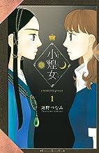 表紙: 小煌女(1) (Kissコミックス) | 海野つなみ