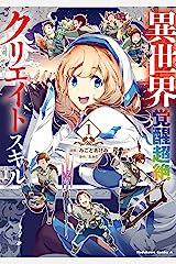 異世界覚醒超絶クリエイトスキル(1) (角川コミックス・エース) Kindle版
