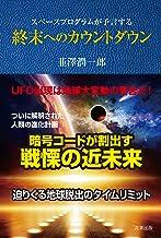 表紙: スペースプログラムが予言する終末へのカウントダウン | 韮澤 潤一郎