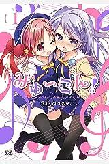 みゅ~こん! 1巻 (まんがタイムKRコミックス) Kindle版