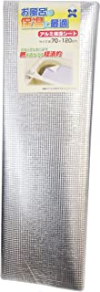 お風呂のお湯の保温に アルミ保温シート 幅70×奥行120cm Lサイズ