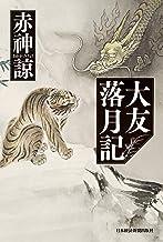 表紙: 大友落月記 (日本経済新聞出版) | 赤神諒