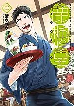 表紙: 鹿楓堂よついろ日和 2巻: バンチコミックス | 清水 ユウ