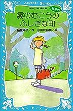 表紙: 霧のむこうのふしぎな町 (講談社青い鳥文庫)   杉田比呂美