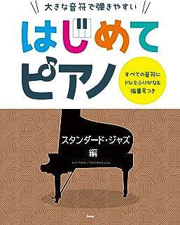 大きな音符で弾きやすい はじめてピアノ【スタンダード・ジャズ編】 すべての音符にドレミふりがな&指番号つき (楽譜)
