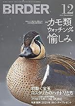 表紙: BIRDER (バーダー) 2020年 12月号 [雑誌] | BIRDER編集部