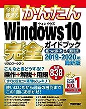 表紙: 今すぐ使えるかんたん Windows 10 完全ガイドブック 困った解決&便利技 2019-2020年最新版 | リブロワークス