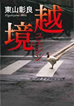 表紙: 越境 (ホーム社) | 東山彰良