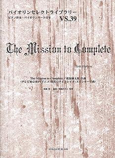 VS39 バイオリンセレクトライブラリー The Mission to Complete(テレビ東京系TVアニメ「閃光のナイトレイド」メインテーマ曲)/葉加瀬太郎 ピアノ伴奏・バイオリンパート付き (バイオリンセレクトライブラリー VS. 39)