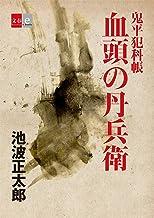 表紙: 鬼平犯科帳「血頭の丹兵衛」【文春e-Books】   池波正太郎