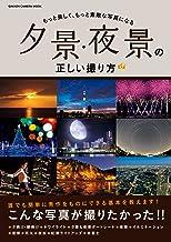 表紙: 夕景・夜景の正しい撮り方 学研カメラムック   CAPA&デジキャパ!編集部