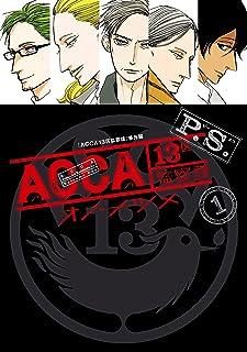 ACCA13区監察課 P.S. 1巻 (デジタル版ビッグガンガンコミックス)