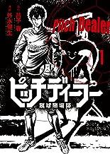 表紙: ピッチディーラー ‐蹴球賭場師‐(1) (ヤングマガジンコミックス) | 外本健生