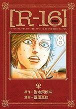新装版[R-16](8) (ヤングマガジンコミックス)
