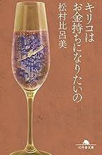 表紙: キリコはお金持ちになりたいの | 松村比呂美