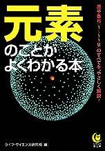 表紙: 元素のことがよくわかる本 原子番号「1~118」のすべてを、やさしく解説! (KAWADE夢文庫)   ライフ・サイエンス研究班