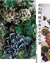 表紙: 花生師 岡本典子の花仕事:花選びの視点とデザインを考える   岡本 典子