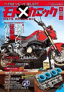 モトメカニック Vol.3 2020年6月号 [雑誌]