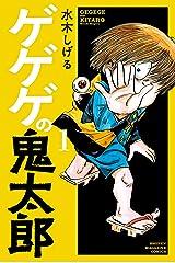 ゲゲゲの鬼太郎(1) (コミッククリエイトコミック) Kindle版