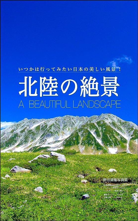 フェデレーション傷つきやすい途方もない北陸の絶景: 日本の美しい風景