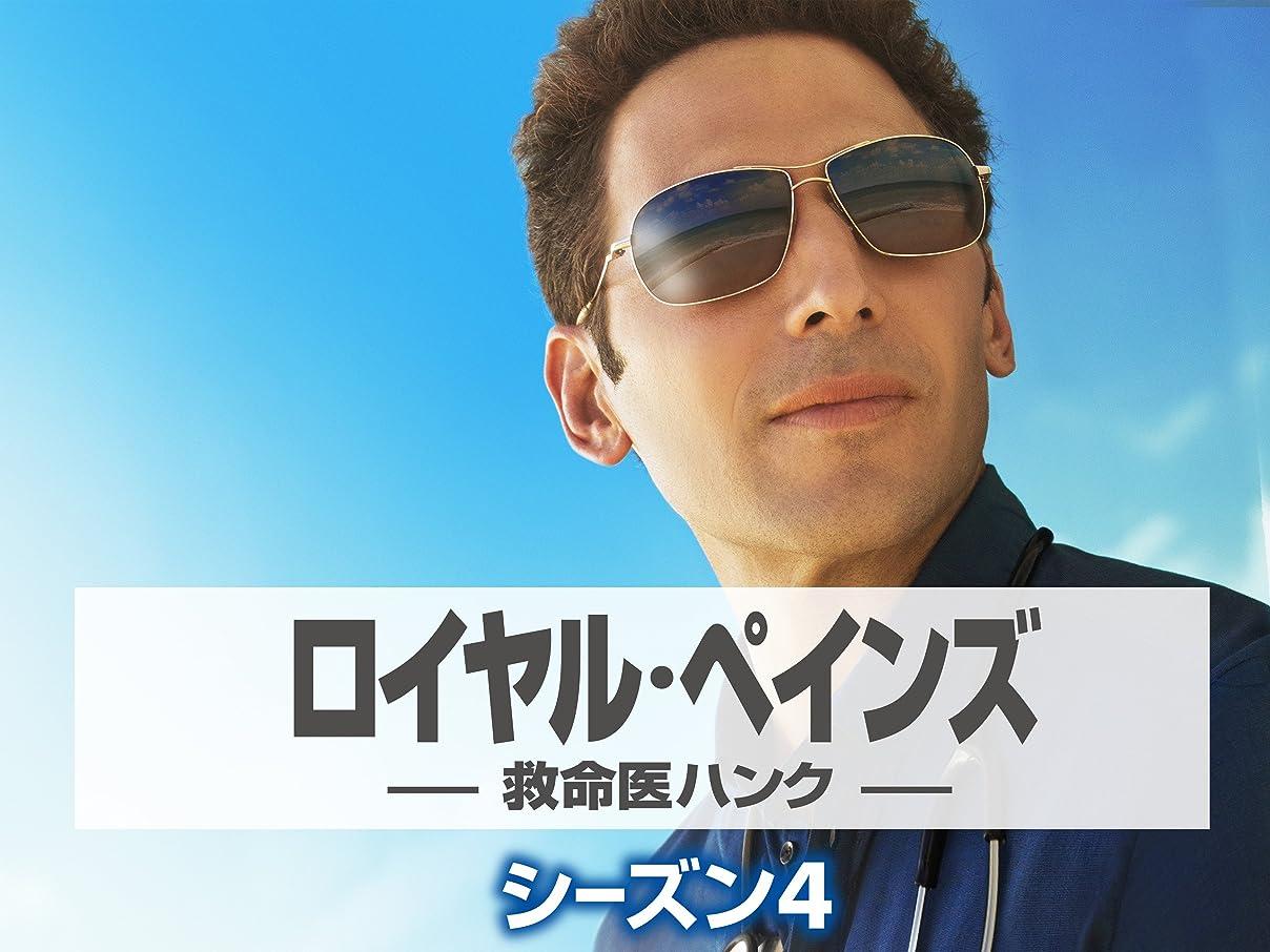 戦術カプラー共役ロイヤル?ペインズ―救命医ハンク― シーズン4 (字幕版)