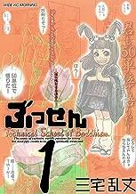 ぶっせん(1) (モーニングコミックス)