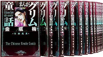 まんがグリム童話 文庫版 金瓶梅 コミック 1-24巻セット (まんがグリム童話)