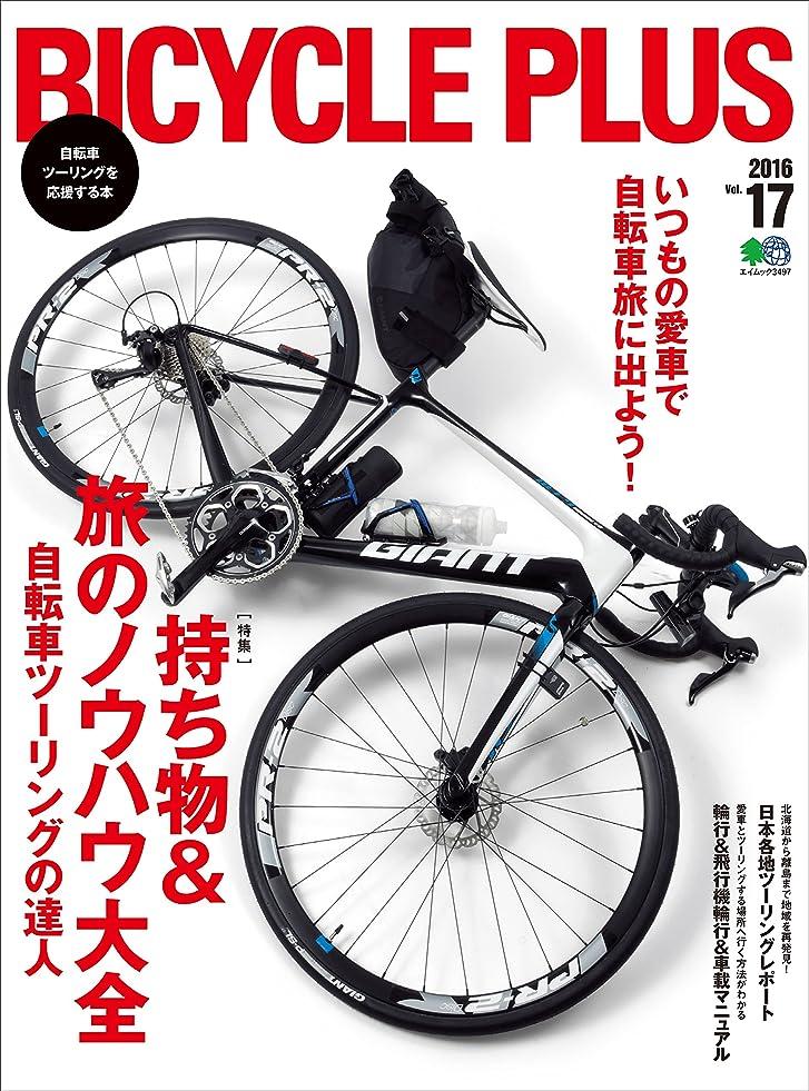 影響する定義休暇BICYCLE PLUS (バイシクルプラス) Vol.17[雑誌]