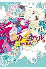 カーニヴァル: 21 (ZERO-SUMコミックス) Kindle版