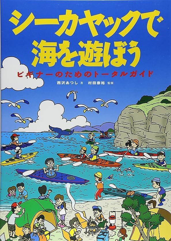 ライムスプレーバングシーカヤックで海を遊ぼう
