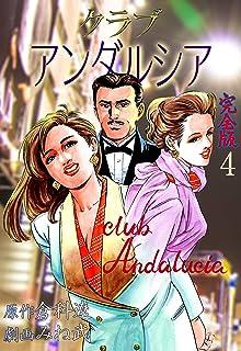 クラブアンダルシア【完全版】4