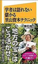 表紙: 学者は語れない儲かる里山資本テクニック (SB新書) | 横石 知二