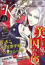 Premium Kiss Vol.3 [雑誌] (禁断Lovers)