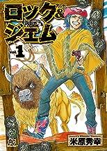 ロック&ジェム 1 (プレイコミックシリーズ)