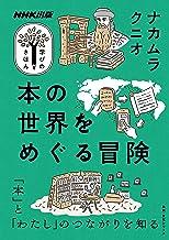 表紙: 本の世界をめぐる冒険 NHK出版 学びのきほん | ナカムラ クニオ