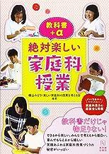 教科書+α 絶対楽しい家庭科授業