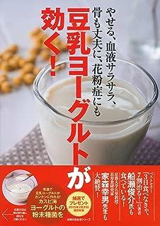 豆乳ヨーグルトが効く! ―やせる、血液サラサラ、骨も丈夫に、花粉症にも (主婦の友生活シリーズ)
