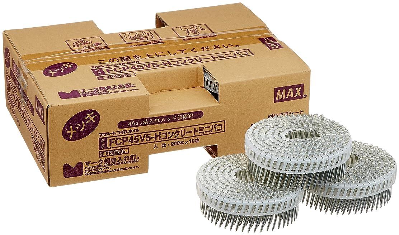本質的にラップ補助金マックス コンクリート釘 FCP45V5-H ミニ箱 10巻