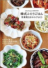 表紙: 韓式ふたりごはん 常備菜と日々のごちそう | mina furuya