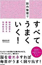 表紙: 脳内整理ですべてうまくいく! | 菅原洋平