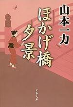 表紙: ほかげ橋夕景 | 山本一力