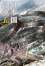 表紙: 日本国召喚 五 新世界大戦 (ぽにきゃんBOOKS) | toi8