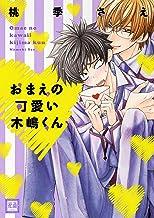 表紙: おまえの可愛い木嶋くん (花音コミックス) | 桃季さえ