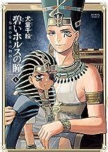表紙: 碧いホルスの瞳 -男装の女王の物語- 4 (HARTA COMIX)   犬童 千絵