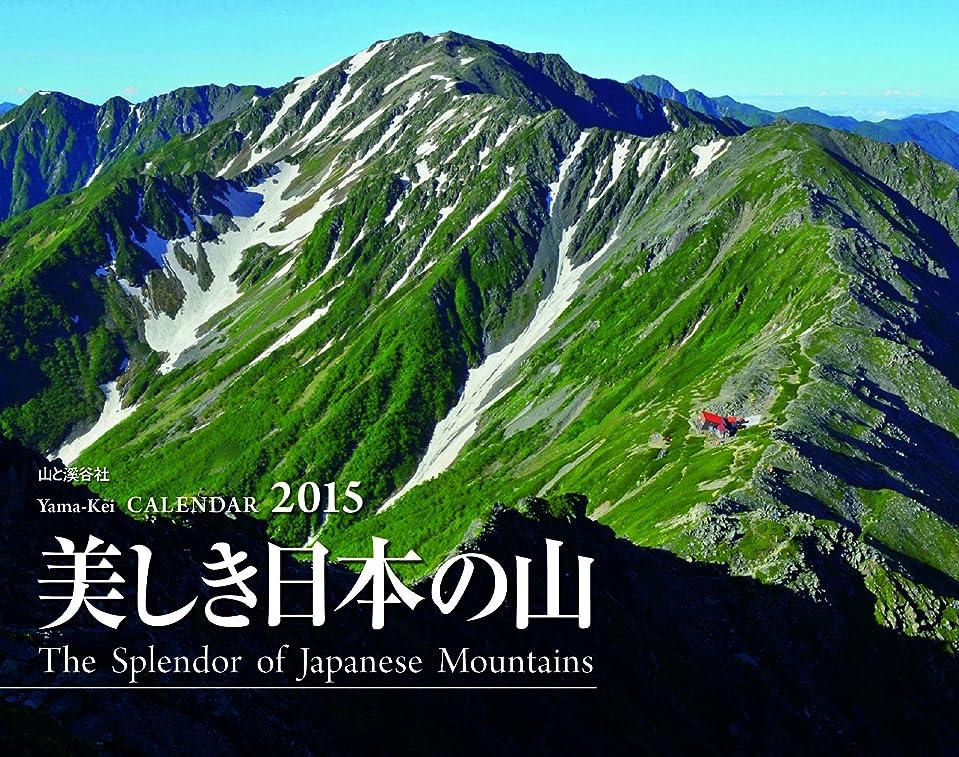 マナースピーチ超えてカレンダー2015 美しき日本の山 (ヤマケイカレンダー2015)