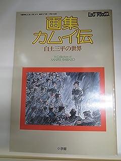 画集 カムイ伝 白土三平の世界