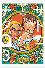サトコとナダ(3) (星海社コミックス) Kindle版
