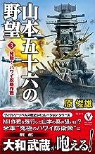 表紙: 山本五十六の野望【3】発動! ハワイ攻略作戦 (ヴィクトリー ノベルス) | 原 俊雄