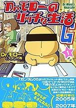 Dr.モローのリッチな生活G 1巻 (ガムコミックス)